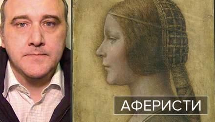 """Аферисты. Шон Гринхальг – """"перерожденный"""" Леонардо да Винчи, который обманул Королеву Елизавету"""