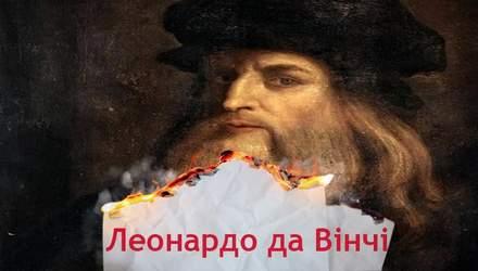 За що Леонардо да Вінчі здобув світове визнання