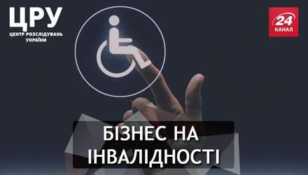 """Для чого полтавські чиновники стають """"інвалідами"""": резонансне розслідування"""