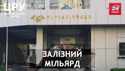 """Не Дубневичами єдиними: як відомий олігарх хитро наживається на """"Укрзалізниці"""""""