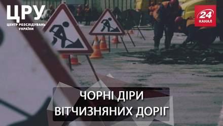 """На що """"Київавтодор"""" витрачає бюджетні гроші та чи допоможе уряд залатати ями"""