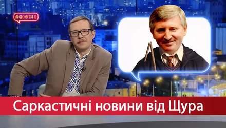 Саркастичні новини від Щура: Магія Ріната Ахметова. У Росії заборонили смерть вождя народів