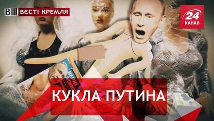 Вести Кремля. Сливки. Каждому россиянину по Путину. Пьяные бредни росийских политиков (российская версия)