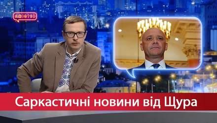 Саркастичні новини від Щура. Де зник мер Одеси. Донька екс-прокурора проти екс-віце-президента Байдена