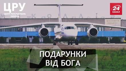 """Аеропорт для """"своїх"""": як чиновники Миколаєва примудрилися обдурити самих себе"""