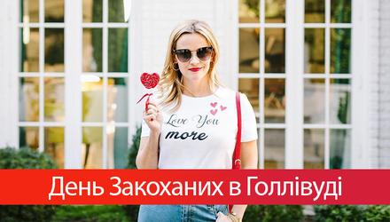 Як світові знаменитості відзначають День Валентина: зворушливі фото