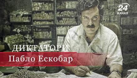 Як другосортний дилер Пабло Ескобар заробив мільярди на наркотиках