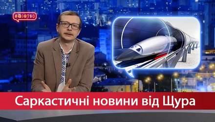 Саркастические новости от Щура. Куда будут выходить дыры из туалетов в Hyperloop в Украине