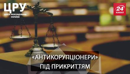 """Як заробляти на вивісці """"Антикорупційного суду"""""""
