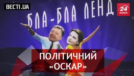 """Вести. UA. Жир. Украинских политиков наградили """"Оскарами"""". Кто делает ГПУ приятно"""