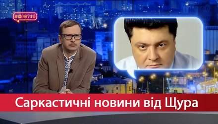 Саркастические новости от Щура. Всемогущий Порошенко. Реформы Авакова