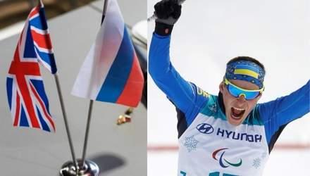 Головні новини 12 березня: скандал між Британією та Росією, перемоги України на Паралімпіаді