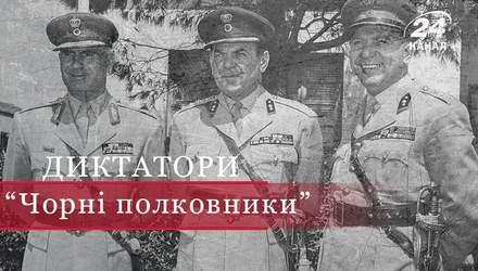 """""""Чорні полковники"""": чому прихід до влади тиранів не викликав у греків ні страху, ні обурення"""