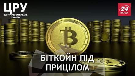 Криптовалюта: заборонити чи легалізувати