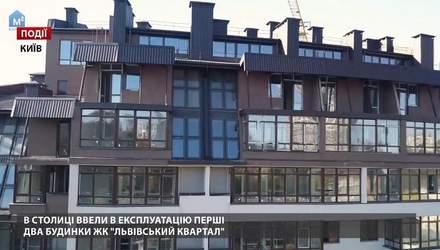 """В столиці ввели в експлуатацію перші два будинки ЖК """"Львівський квартал"""""""