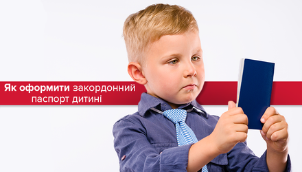 Як оформити біометричний закордонний паспорт для дитини в Україні: нюанси та відмінності