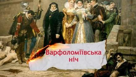 Одна історія. Про багаторічну кровопролитну війну між католиками і протестантами