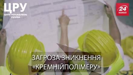 """Як російські інвестори крадуть """"Кремнійполімер"""""""