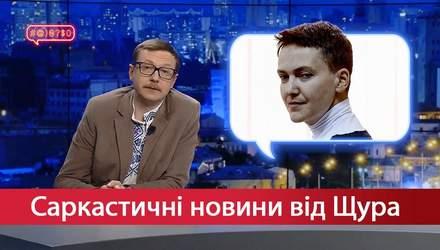 Саркастичні новини від Щура. Українське дежавю. Що про вас знають соцмережі