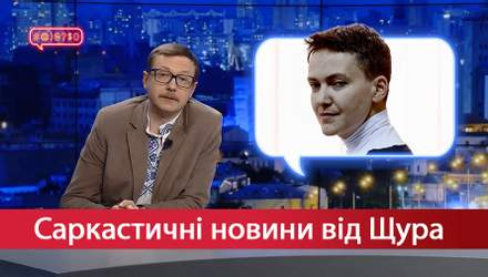 Саркастические новости от Щура. Украинское дежавю. Что о вас знают соцсети