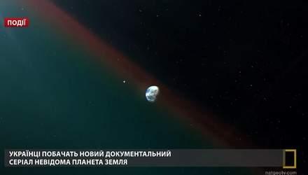"""Українці побачать новий документальний серіал """"Невідома планета Земля"""""""