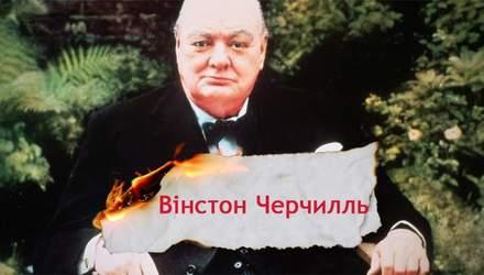 Одна історія. Як Вінстон Черчилль з журналіста перетворився на прем'єр-міністра