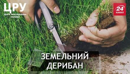 """""""Земельні рішали"""": як чиновники Києва ухвалюють вигідні для себе рішення"""