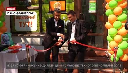 В Івано-Франківську відкрили Центр сучасних технології компанії ВОЛЯ