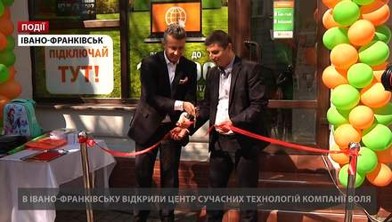 В Ивано-Франковске открыли Центр современных технологий компании ВОЛЯ