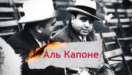 Одна історія. Чому Аль Капоне вважають батьком організованої злочинності епохи Сухого закону
