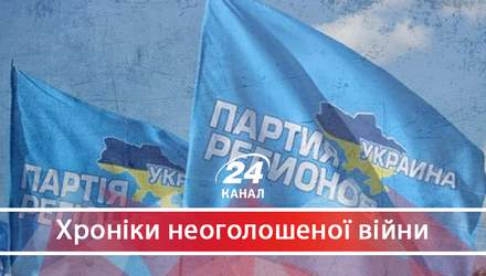 """Історія успіху """"Партії регіонів"""": від заснування партії Порошенком до втечі Януковича"""