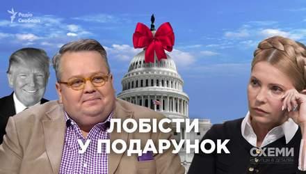 На Тимошенко в США работают лоббисты