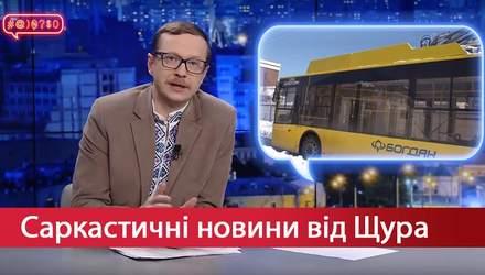 """Саркастичні новини від Щура. Зрада """"Богдана"""". Прогулянка бабусі на автоматі"""