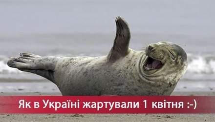 Хто в Україні найрезонансніше пожартував 1 квітня: підбірка гумористичних хітів дня