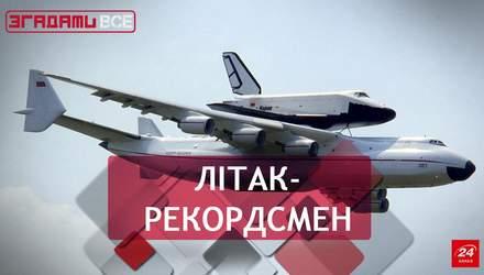 Вспомнить все. Ан-225 Мрия: украинский гигант