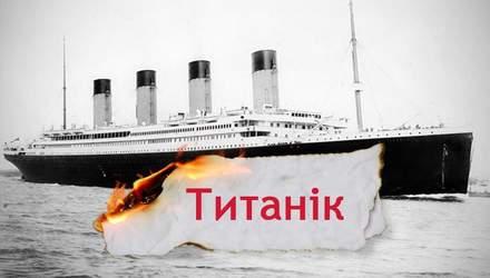 """Одна історія. Хто припустився помилки на """"Титаніку"""", через яку загинули 1,5 тисячі людей"""