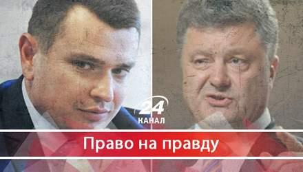 Як НАБУ вже впритул підібралося до президента Порошенка