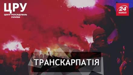 Сепаратизм і геополітична гра: хто розгойдує ситуацію на Закарпатті