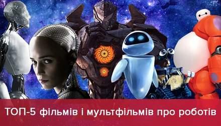 ТОП-5 фільмів та мульфільмів про роботів, які варто побачити кожному