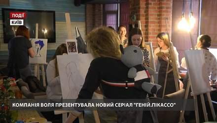 """Компания ВОЛЯ презентовала новый сериал """"Гений. Пикассо"""""""
