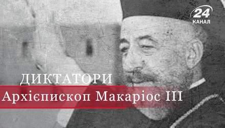 Як грецький архієпископ Макаріос став тираном-убивцею, наважившись на війну із Туреччиною