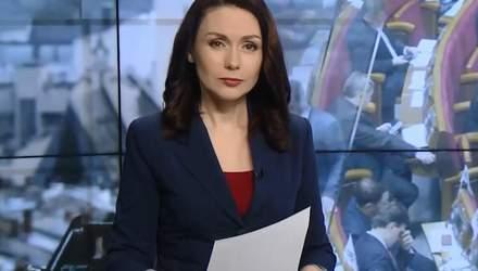 Випуск новин за 17:00: Концесія в Україні. Знайдений ноутбук