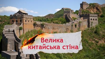 Одна історія. Чому Велика китайська стіна виявилася марною тратою грошей та людських життів
