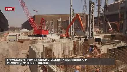 """""""Укрметаллургпром"""" и World Steel Dynamics подписали Меморандум о сотрудничестве"""