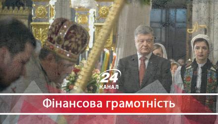 Хочешь стать миллиардером – создай свою религию: почему Порошенко основывает поместную церковь