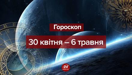 Гороскоп на тиждень 30 квітня – 6 травня 2018 для всіх знаків Зодіаку