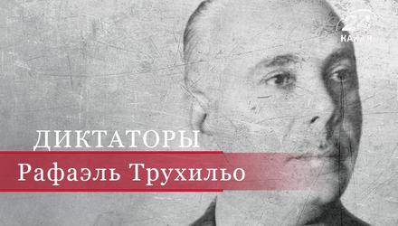 Испорченный властью педант Рафаэль Леонидас Трухильо