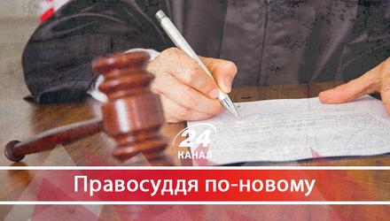 Як відбувається оцінювання українських суддів: деталі фейкового процесу