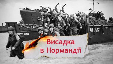 Одна історія. Як нацистська Німеччина проспала операцію союзних військ і через це програла війну