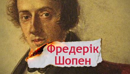 Одна історія. Чому в дитинстві відомому композитору Шопену відмовились давати уроки музики